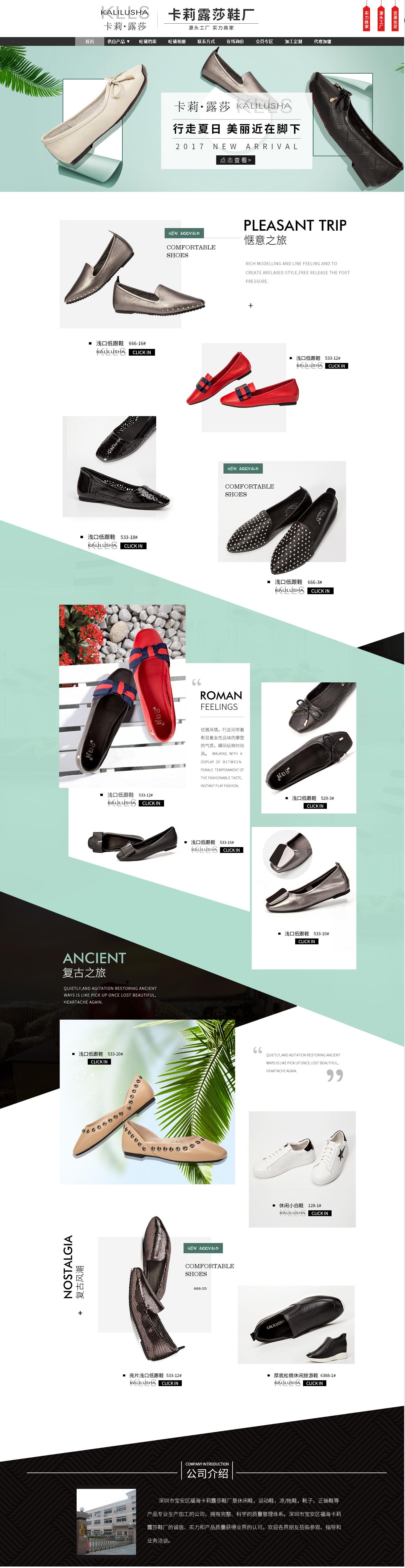 时尚女鞋首页.jpg