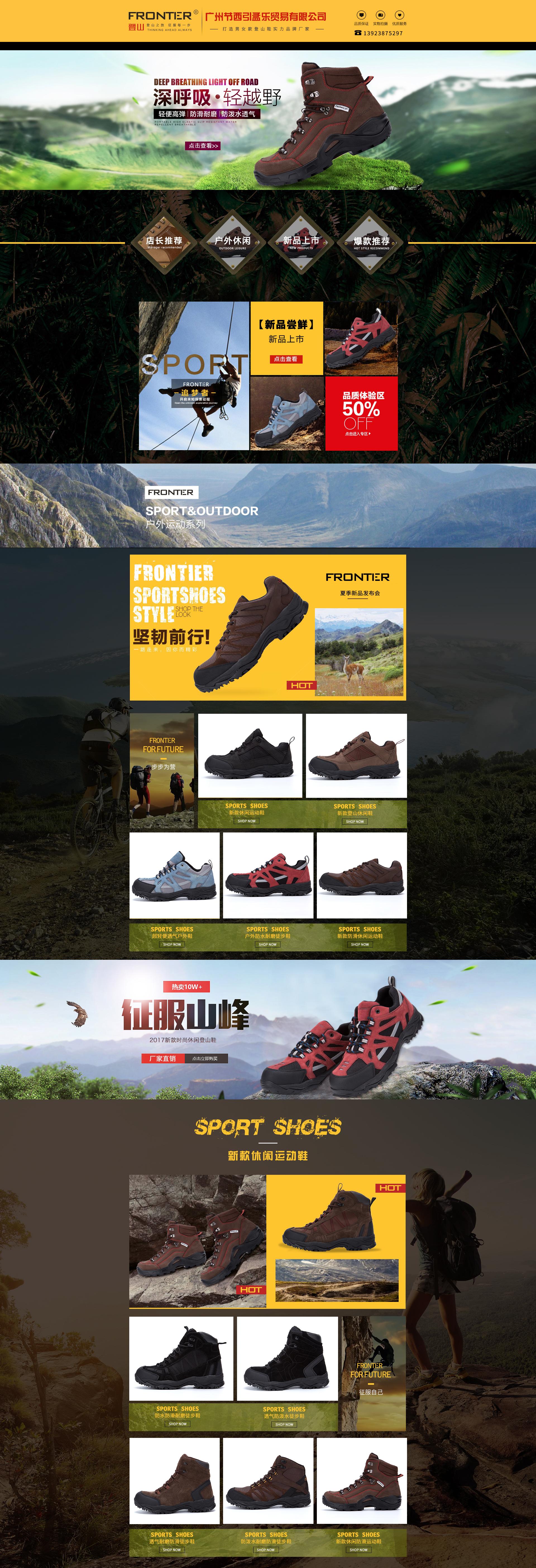 运动鞋首页.jpg